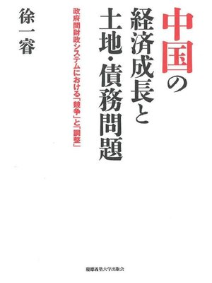 cover image of 中国の経済成長と土地・債務問題: 本編