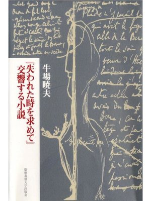 cover image of 『失われた時を求めて』交響する小説: 本編