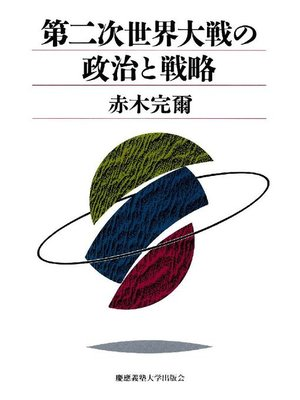 cover image of 第二次世界大戦の政治と戦略