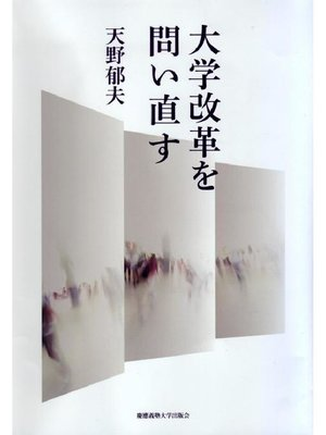 cover image of 大学改革を問い直す: 本編