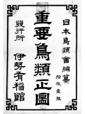 cover image of 重要鳥類正図