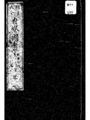 cover image of 世界国尽 巻3 欧羅巴洲