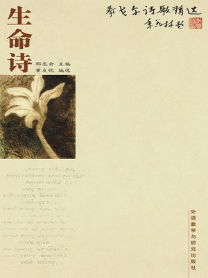 cover image of 泰戈尔诗歌精选-生命诗 (The poetry of Tagore—Life poetry)