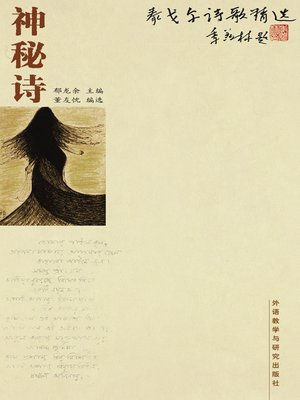 cover image of 泰戈尔诗歌精选-神秘诗 (The poetry of Tagore—Mystical poetry)