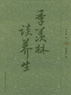cover image of 季羡林谈养生