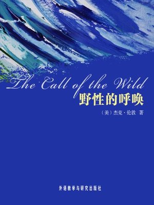 cover image of 野性的呼唤