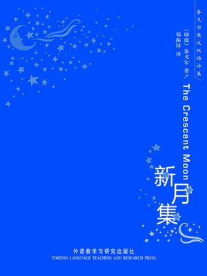 cover image of 新月集