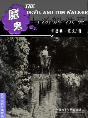 cover image of 魔鬼与汤姆·沃克 (The Devil and Tom Walker)