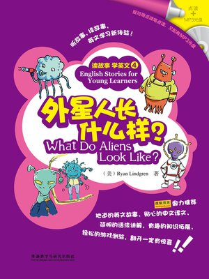 cover image of 外星人长什么样?(读故事 学英文)(图文版) (English Stories for Young Learners: What Do Aliens Look Like?)