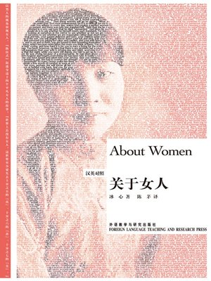 cover image of 关于女人