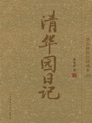 cover image of 清华园日记