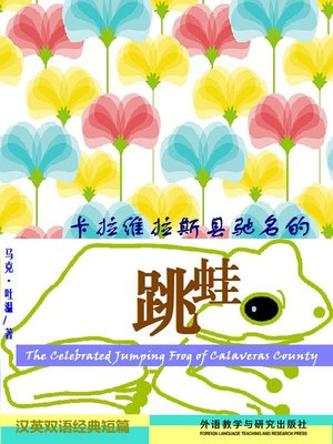 cover image of 卡拉维拉斯县驰名的跳蛙 (The Celebrated Jumping Frog of Calaveras County)