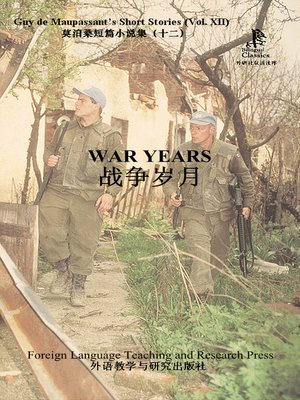 cover image of 战争岁月