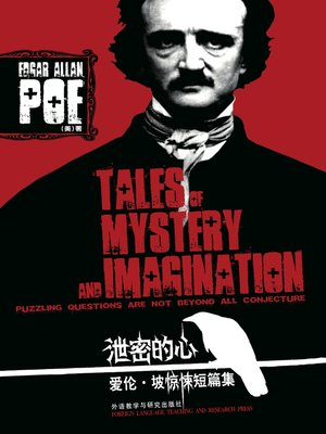 cover image of 泄密的心  (Tales of Mystery and Imagination)