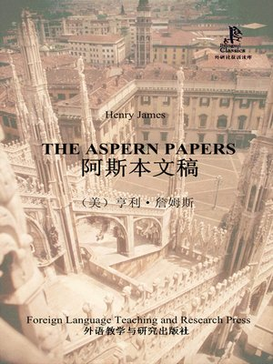 cover image of 阿斯本文稿