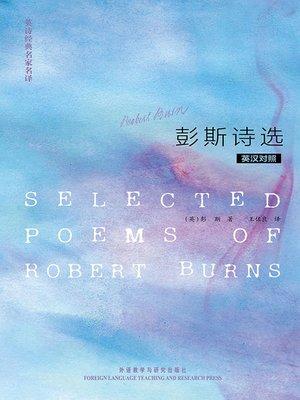 cover image of 英诗经典名家名译:彭斯诗选 (Selected Poems of Robert Burns)