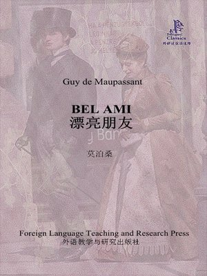 cover image of 漂亮朋友