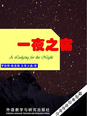 cover image of 一夜之宿  (A Lodging for the Night)