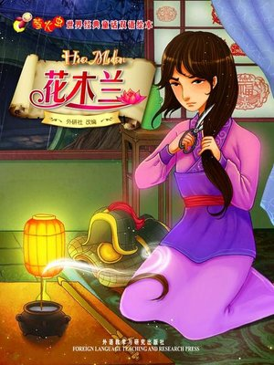 cover image of 花木兰
