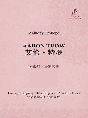 cover image of 艾伦·特罗