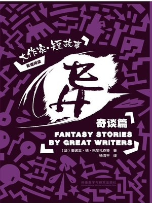 cover image of 异