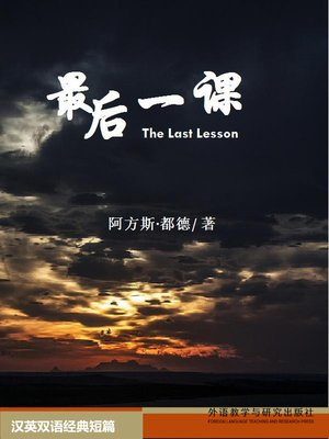 cover image of 最后一课  (The Last Lesson)