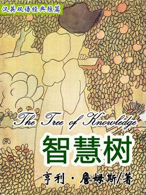 cover image of 智慧树 (The Tree of Knowledge)