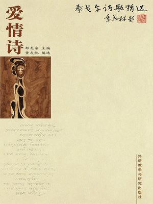 cover image of 泰戈尔诗歌精选-爱情诗 (The poetry of Tagore—Love poetry)