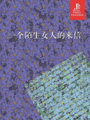 cover image of 一个陌生女人的来信