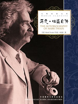 cover image of 马克·吐温自传  (The Autobiography of Mark Twain)