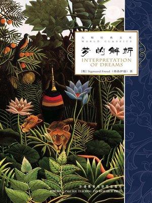 cover image of Interpretation of Dreams