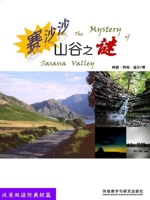 cover image of 赛沙沙山谷之谜 (The Mystery of Sasassa Valley)
