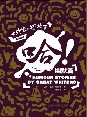 cover image of 哈!