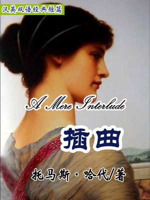 cover image of 插曲 (A Mere Interlude)