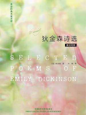 cover image of 英诗经典名家名译:狄金森诗选 (Selected Poems of Emily Dickinson)