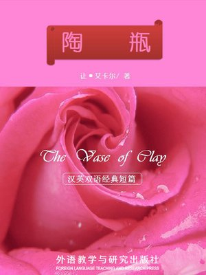 cover image of 陶瓶  (The Vase of Clay)