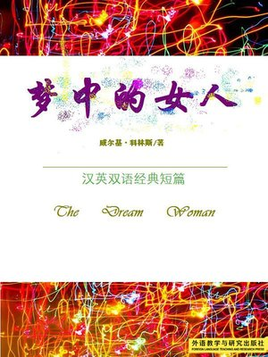 cover image of 梦中的女人 (The Dream Woman)