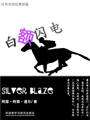 cover image of 白额闪电  (Silver Blaze)