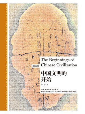 cover image of 中国文明的开始