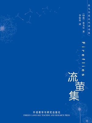 cover image of 流萤集