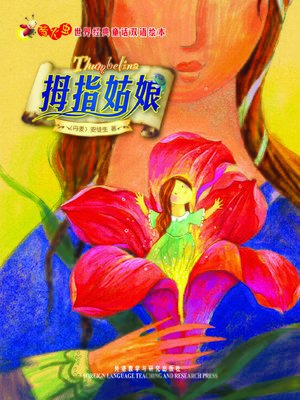 cover image of 拇指姑娘