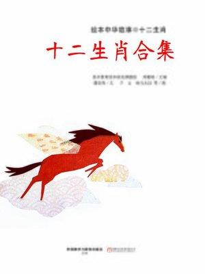 cover image of 绘本中华故事·12生肖套装