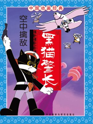 cover image of 黑猫警长·空中擒敌