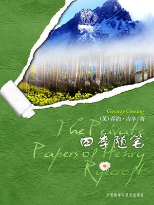 cover image of 四季随笔