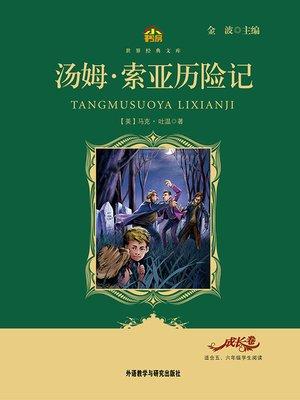 cover image of 汤姆•索亚历险记