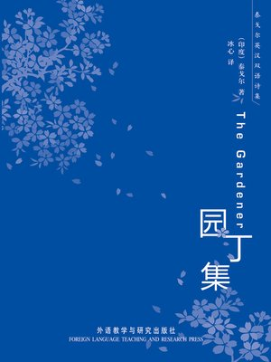 cover image of 园丁集