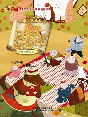 cover image of 狼和七只小羊