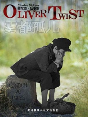 cover image of 雾都孤儿