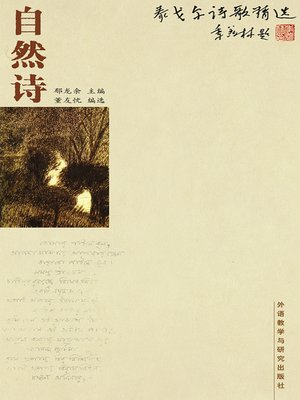 cover image of 泰戈尔诗歌精选-自然诗 (The poetry of Tagore—Nature poetry)
