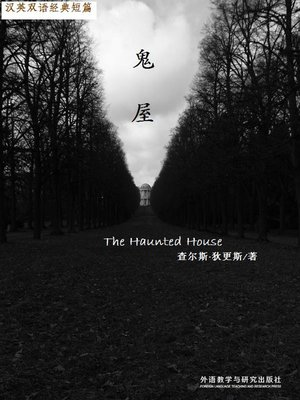 cover image of 鬼屋 (The Haunted House)